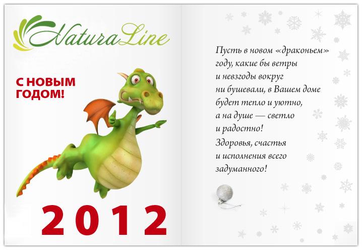 Магазин Натуралайн всё для изготовления косметики поздравляет с Новым годом!