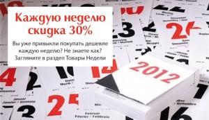 Каждую неделю скидка 30% на товары для мыловарения и домашней косметики