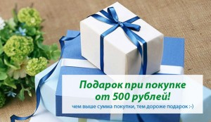 Подарок для мыловаров и кремоваров  при покупке от 500 рублей
