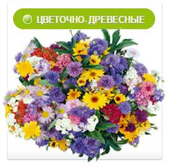 Цветочно-древесные отдушки и ароматизаторы