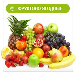 Фруктово-ягодные отдушки и ароматизаторы